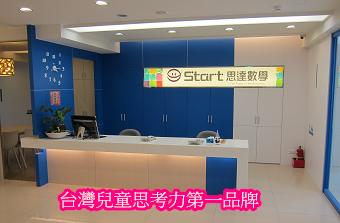 台灣兒童思考力第一品牌