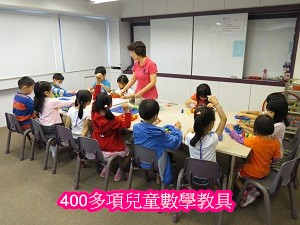 400多項兒童數學教具